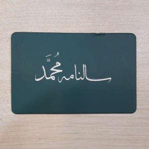 انتشارات  محمد