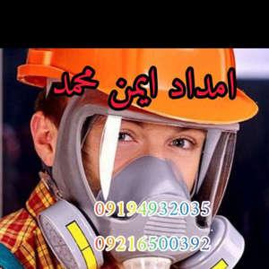 امداد ایمن محمد