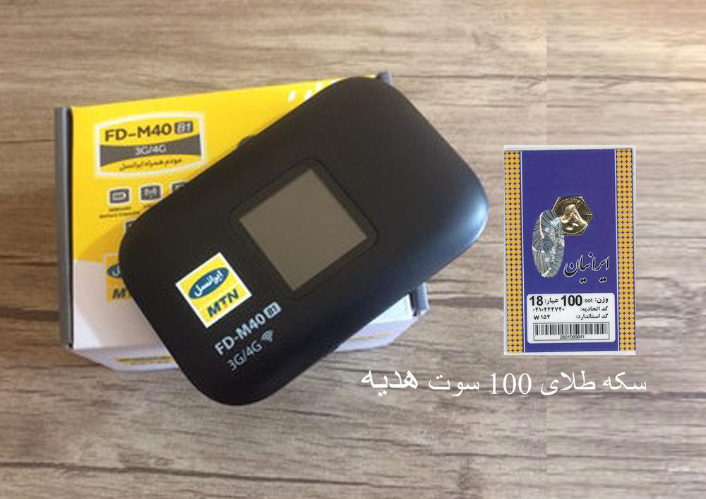 جانبی شمسایی سکه طلای ۱۰۰ سوت هدیه 85 گیگ اینترنت 12 ماهه هدیه گارانتی 12 ماهه ایرانسل دارای سیم کارت 5G هدیه نوع استفاده: قابل حمل (جیبی) ارسال رایگان به سراسر ایران طی ۲ یا ۳ روز رابطها: پورت microUSB , شیار سیم کارت , شیار کارت حافظه MicroSD , اتصال بیسیم (Wi-Fi). منبع تغذیه: باتری لیتیوم 3000 میلی آمپر دارای مشخصات صفحه نمایش LCD Acrilic قابلیت پشتیبانی از کارت حافظه تا ظرفیت 32 گیگابایت. استفاده تا 32 کاربر قابل پشتیبانی دانلود تا 150 مگابیت بر ثانیه مدل: FD-M40 آدرس: استان آذربایجان غربی، خوی، بلوار مطهری، خیابان موسوی، جنب مسجد موسوی، مغازه نمایندگی ایرانسل ارلانی. شماره کارت بانکی برای کارت به کارت کردن: ۵۰۲۲۲۹۱۰۹۹۲۵۶۲۵۵ بنام امیر شمسایی 09219521968