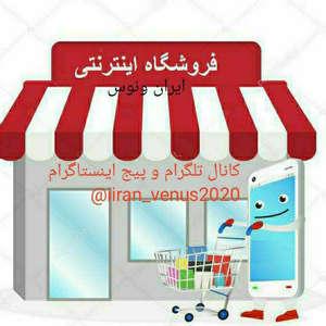 فروشگاه اینترنتی ایران ونوس