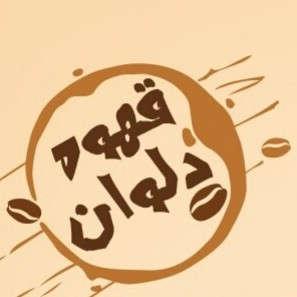 قهوه دلوان