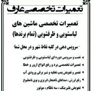 تعمیر لباسشویی اتومات و ظرفشویی کل مشهد