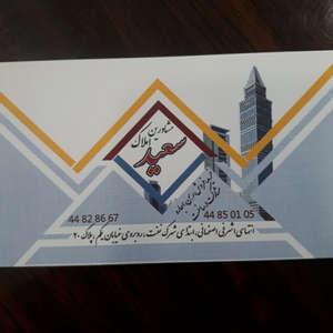 املاک سعید مشاور زارعی