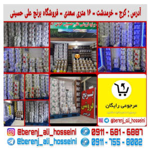 فروشگاه برنج علی حسینی