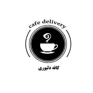 کافه دلیوری