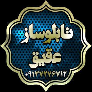 تابلوسازی عقیق اصفهان