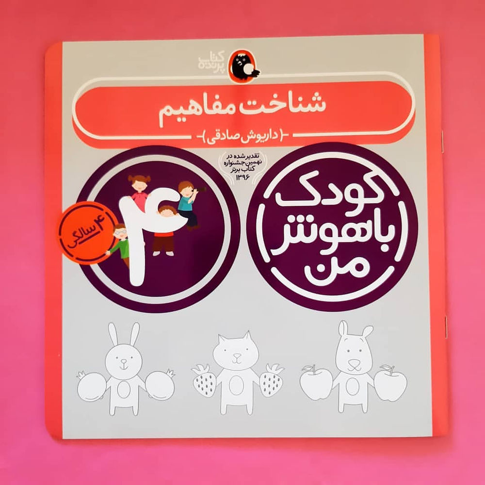 فروشگاه کتاب کودک و نوجوان دانا مجموعه ی کودک باهوش من🌸بر اساس جدیدترین منابع علمی و روان شناسی برای کودکان ۴ ساله (۴۸ تا ۶۰ ماهه)❤تهیه شده است.در هر دوره از مراحل رشد کودک ،والدین می توانند با مهارت ها، توانایی ها و نیازهای کودک بیشتر آشنا شوند و با الگو گرفتن از تمرین های این مجموعه مهارت و توانایی های کودک خود را ارزیابی کنند💥 🏅تقدیر شده در نهمین جشنواره کتاب برتر ۱۳۹۶ این مجموعه شامل : 🧠شناخت مفاهیم 🧠گفتار و زبان 🧠ریاضی آسان 🧠تمرکز و توجه 🧠مهارت نوشتن 🧠توانایی و استعدادهای کودک چهار ساله(کتاب راهنمای خانواده) نویسنده : داریوش صادقی ۶ جلد داخل یک پک به قیمت: ۷۲ هزار تومان  #کودک_باهوش_من #هوش #باهوش #چهارسالگی #کتاب_پرنده #خلاقیت #دقت #دقت_و_تمرکز #آموزش_نوشتن #پرورش_دقت #استعداد #کتاب_کودک #راهنمای_خانواده #مهارت #مهارت_یادگیری #مهارت_یادگیری_زبان #مهارت_یادگیری_کودکان #کودک_دوساله #کتاب_کودک_دانا