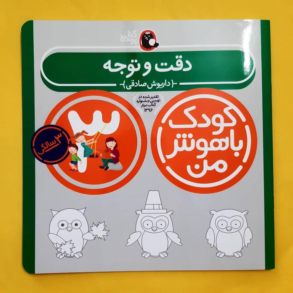 """فروشگاه کتاب کودک و نوجوان دانا مجموعه ی"""" کودک باهوش من""""🥰بر اساس جدیدترین منابع علمی و روان شناسی برای کودکان ۳ ساله(۳۶ تا ۴۸ ماهه)❤تهیه شده است. در هر دوره از مراحل رشد کودک،والدین می توانند با مهارت ها،توانایی و نیازهای کودک بیشتر آشنا شوند و با الگو گرفتن از تمرین های این مجموعه مهارت و توانایی های کودک خود را ارزیابی کنند👌🏻 🏅تقدیر شده در نهمین جشنواره کتاب برتر ۱۳۹۶ نویسنده :داریوش صادقی این مجموعه شامل: 🧠آموزش مقدماتی نوشتن 🧠پرورش دقت 🧠ریاضی مقدماتی 🧠بازی های گفتاری 🧠شناخت مفاهیم مقدماتی شامل ۶ جلد کتاب در یک پک به قیمت: ۷۲ هزار تومان  #کودک_باهوش_من #کودک_دوساله #باهوش #تقویت_هوش_کودکان #تقویت_تمرکز_کودک #تقویت_گفتار_کودکان #کتاب_کار_کودک #آموزش_مقدماتی_نوشتن #آموزش_کودک #کتاب_پرنده #تمرین_ریاضی #کتاب_کودک_دانا"""