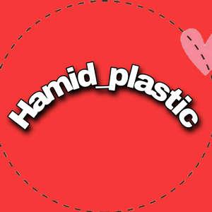 حمید پلاستیک