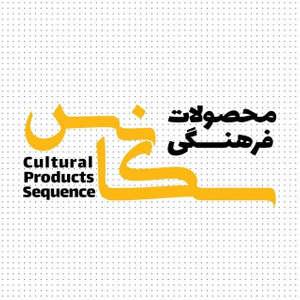 محصولات فرهنگی سکانس