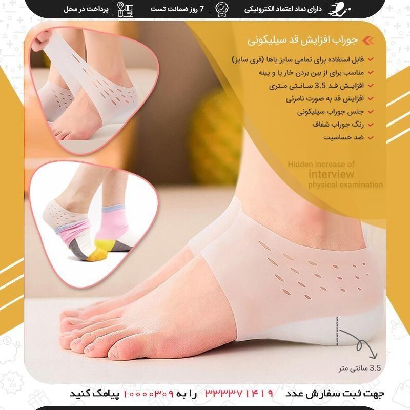 حراجستون جوراب افزایش قد سیلیکونی افزایش قد 3.5سانتی متری ضد حساسیت مناسب برای از بین بردن خار پا و پینه فقط 129تومان 📩جهت ثبت سفارش: پیامک عدد 333371419 به 10000309