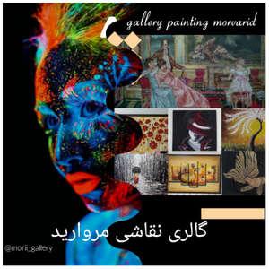 گالری نقاشی مروارید