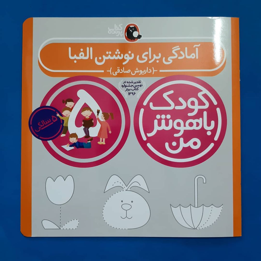 فروشگاه کتاب کودک و نوجوان دانا مجموعه ی کودک باهوش من🌸بر اساس جدیدترین منابع علمی و روان شناسی برای کودکان ۵ ساله (پیش دبستانی)❤تهیه شده است. تمرین ها و بازی های این مجموعه به صورت هدفمند توانایی و مهارت های شناختی و ذهنی ،مهارت شنیدن و صحبت کردن،یادگیری مفاهیم ساده ی ریاضی،مهارت دقت و توجه،هماهنگی چشم و دست کودکان را افزایش می دهد💥 🏅تقدیر شده در نهمین جشنواره کتاب برتر ۱۳۹۶ این مجموعه شامل : 🧠مفاهیم ساده علوم 🧠مهارت های شنیداری و گفتاری 🧠مفاهیم ساده ی ریاضی  🧠پرورش دقت و توجه 🧠مهارت های دیداری و نوشتاری 🧠آمادگی برای نوشتن الفبا نویسنده : داریوش صادقی ۶ جلد داخل یک پک به قیمت: ۷۲ هزار تومان  #کودک_باهوش_من #هوش #باهوش #پنج سالگی #کتاب_پرنده #خلاقیت #دقت #دقت_و_تمرکز #آموزش_نوشتن #پرورش_دقت #استعداد #کتاب_کودک #راهنمای_خانواده #مهارت #مهارت_یادگیری #مهارت_یادگیری_زبان #مهارت_یادگیری_کودکان #کودک_پنج_ساله #کتاب_کودک_دانا