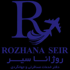 آژانس مسافرتی روژانا سیر شیراز