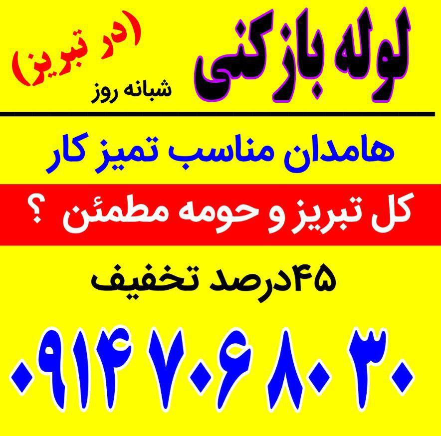 لوله بازکنی تبریز ۴۰درصد تخفیف
