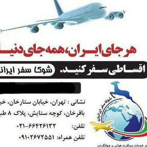 آژانس هواپیمایی و گردشگری اجرای مستقیم تورهای داخلی و خارجی