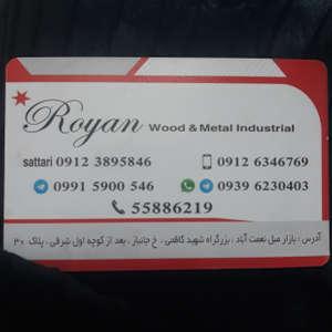 فروشگاه صنایع چوب و فلز رویان