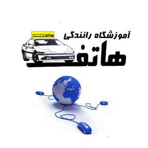 آموزشگاه رانندگی هاتف