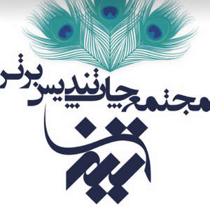 چاپ و تبليغات تنديس برتر