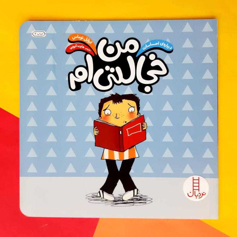 فروشگاه کتاب کودک و نوجوان دانا من خجالتی ام💙از مجموعه ی در باره ی احساسات👈افرادی که از هوش هیجانی بالایی برخوردارند می دانند عامل هر احساسشان چیست و از آن مهم تر می دانند که چگونه احساسات منفی خود را مدیریت کنند👏  📙این کتاب به کودک خجالتی کمک میکنه این احساسشو بشناسه،علتشو متوجه بشه و با روش های رفع خجالتش آشنا بشه🧸 مناسب گروه سنی ۴ تا ۱۰ سال❤  ✏نویسنده:ایزابل توماس  مترجم :هایده کروبی انتشارات: نردبان قیمت:  ۲۸ هزار تومان  #کودک_خجالتی #خجالت #هوش_هیجانی #هوش_هیجانی_کودک #احساسات #آموزش_کودکان #انتشارات_نردبان #نردبان_قرمز #نردبان_قرمز_مهارت_های_زندگی