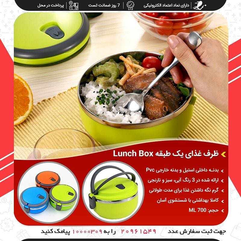 فروشگاه خَریدمَرید  ظرف غذای یک طبقه Lunch Box گرم نگه داشتن غذا برای مدت طولانی محصولی خاص و پر کاربرد فقط 69 تومان 📩جهت ثبت سفارش: پیامک عدد 20961549 به 10000309 . . . . . . . . . . . www.khariidmarid.ir @khariidmarid   10000309 . . _________________ #ظرف_غذا#ظرف_غذای_یک_طبقه#ظرف_غذای_مسافرتی#ظرف_غذای_محل_کار#ظرف_غذا_برای_گرم_نگهداشتن_مواد_غذایی#خریدمرید#خرید_مرید#فروشگاه_اینترنتی_خریدمرید#kharidmarid#khariidmarid