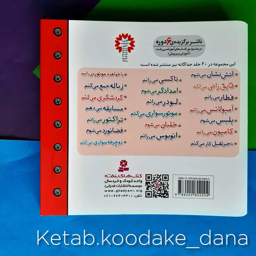 فروشگاه کتاب کودک و نوجوان دانا ماشین بازی👈معرفی شده در کتاب نامه ی رشد آموزش و پرورش❤مناسب گروه سنی ۵ تا ۱۰ سال❤ ۲۰ جلد داخل یک مجموعه🙂 شامل ۲۸۵ صفحه گلاسه و رنگی😍  قیمت :۳۲۰۰۰  تومان #کتاب_خوب #کتاب_کودک #آموزش #آموزش_کودک #سرگرمی
