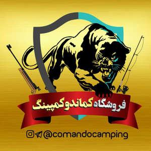شکار و ماهیگیری کماندو کمپ