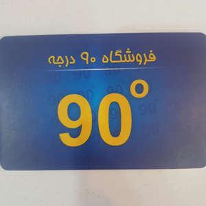 موبایل ۹۰درجه