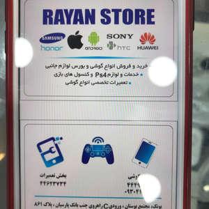 فروشگاه رایان استور