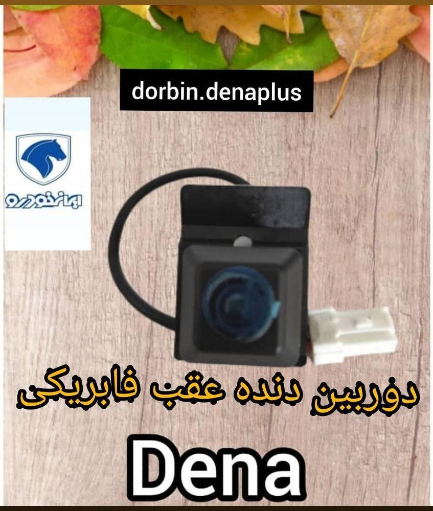 فروشگاه دوربین دنده عقب دنا و ۲۰۷ 🚩درود بر شما دوستان دنا سوار  ❌نکته احتیاطی برای شما در خصوص فابریک و اورجینال بودن محصول . 🚩 دوربین فابریک دنا فقط دوربینی است که روی همه دنا پلاسها در شرکت نصب شده .و بجز این هیچ دوربینی نمیتونه جایگزین دوربین انواع دنا باشد به شیوه مهندسی محصول که استاندارد باشه.  🚩محصول فابریک ما که وارداتی هستش و هم اکنون در خط تولید بر روی دنا نصب میشود همراه با منبع تغذیه هستش . 🚩وظیفه منبع تغذیه تبدیل برق 12ولت به 5 ولت میباشد که استاندارد جهانی برق دوربین 5ولت میباشد.❌که دوربینهای متفرقه که درمغازه ها با قیمت گول زننده مشتری نصب میکنند برق 12 ولت مستقیم به دوربین میدهند که ولتاژ بالا بعدمدتی هم دوربین و هم مانیتور رو ازکار میندازد. 🚩محصول ما که تقدیم مشتری میگردد بدون دستکاری سیم کشی و یا بازکردن مانیتور کاملا به شیوه نصب مهندسی شرکت نصب میشود که در صورت عدم رضایت هزینه ای دریافت نمیشود. خرید کاملا بصورت اینترنتی میباشد  🚩درi🔸n🔸s🔸t✴️a میتونی بیایی همشو مشاهده کنی.میبینمت👍 🌀 dorbin.denaplus ارادتمندشما مهندس صدقی🙏 📲   ۰۹۰۳۲۸۹۸۴۳۴