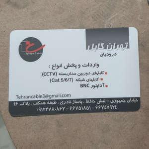 کابل دوربین مدار بسته ولوازم جانبی تهران کابل