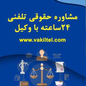 موسسه حقوقی وکیل تلفنی