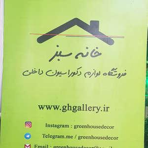 دکوراسیون داخلی خانه سبز