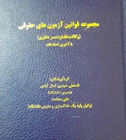 کتابفروشی عنوان کتالب:مجموعه قوانین آزمونهای حقوقی قیمت پشت :۱۵۰۰۰۰ قیمت برای مشتری:۱۰۵۰۰۰ موجودی در انبار۴جلد