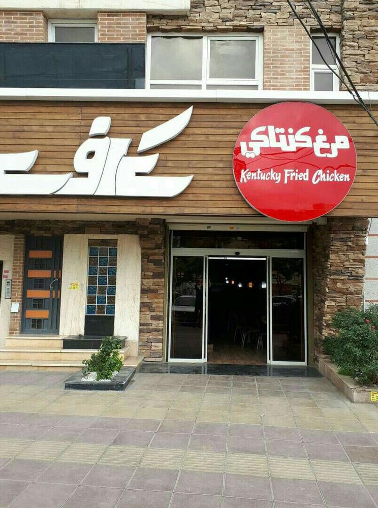 شیک ترین و فول امکانات ترین مغازه گلشهر